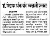 Loksatta (Thane Vruttant) - 24th September, 2008