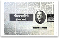 Loksatta - 20th June, 2004