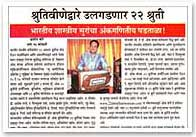 Loksatta - 14th January, 2010