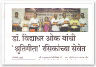 Loksatta Pune - 11th August 2013