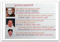 eSakal - 25th April, 2012