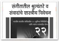 Loksatta - 6th February, 2011